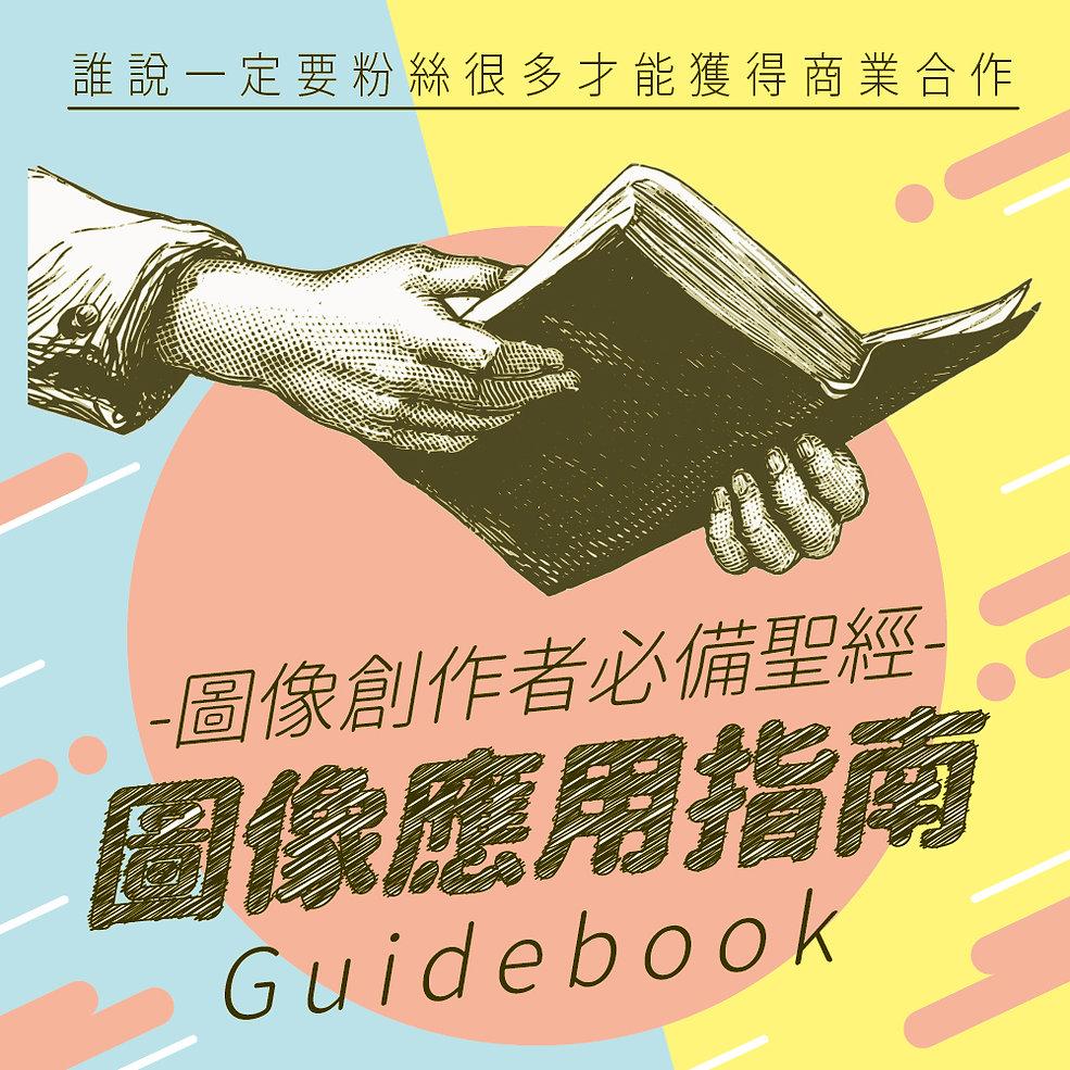 GB課程登陸頁-01.jpg