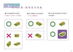 LINE_ALBUM_金玉水草平授權指南_210907.jpg