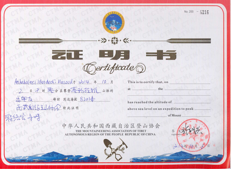18-Cho-Oyu-Certificate.jpg
