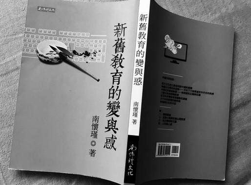 """读南怀瑾""""新旧教育的变与惑"""""""