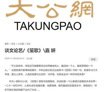 TAKUNGPAO 2.jpg