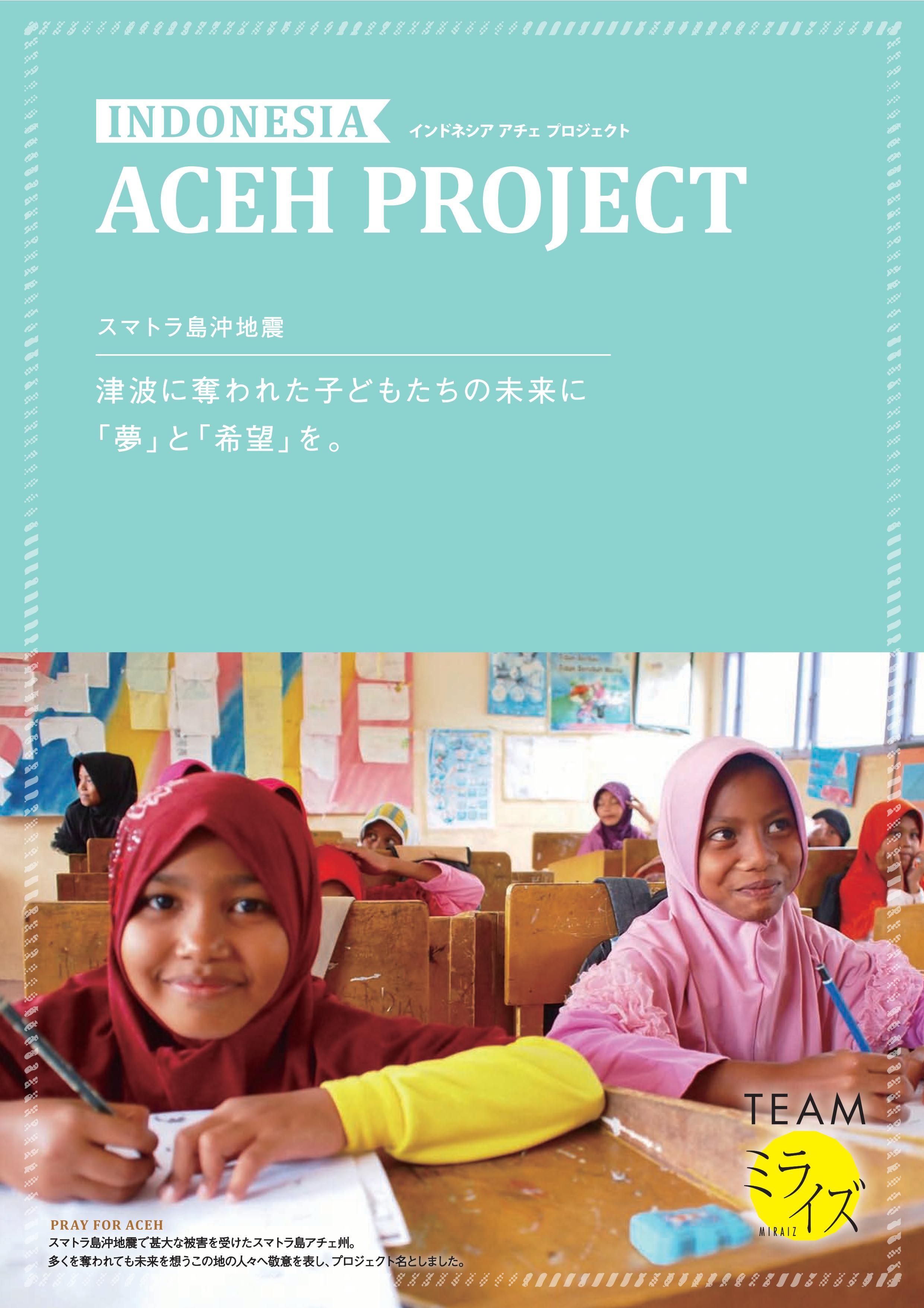 アチェプロジェクト (1)