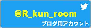 Twitterブログ_バナー.png
