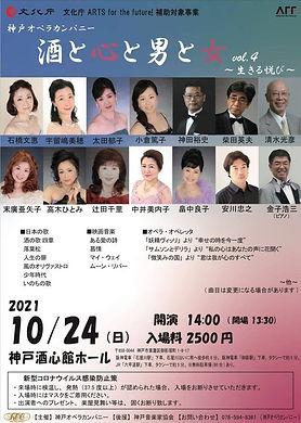酒心館コンサート2021チラシ.jpg