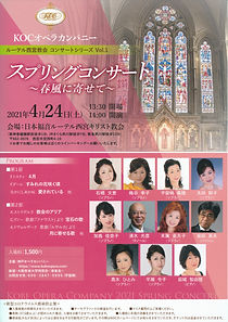 KOC教会コンサートvol.1_チラシ.jpg