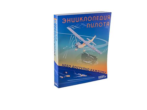 Энциклопедия пилота