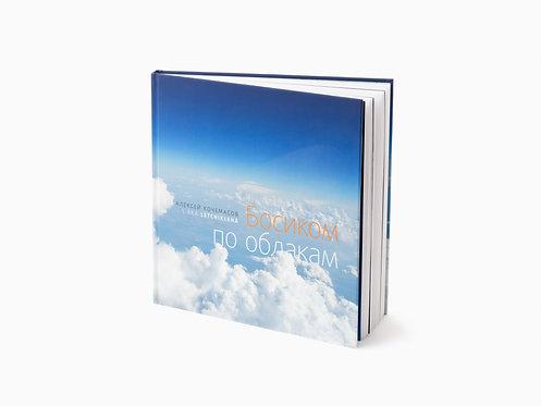 "Книга Алексея Кочемасова ""Босиком по облакам"""