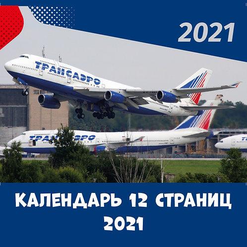 Календарь Трансаэро 2021