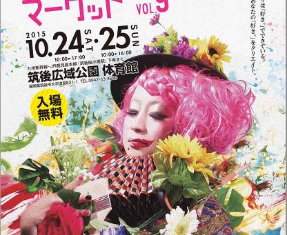 九州クリエイターズマーケット Vol.9