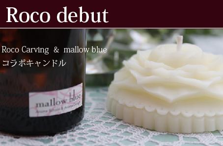 Roco Carving & mallow blue  コラボキャンドル