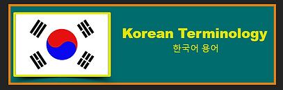 Korean Terminology.PNG