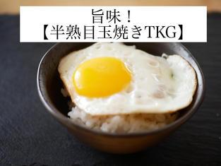 半熟目玉焼きTKG