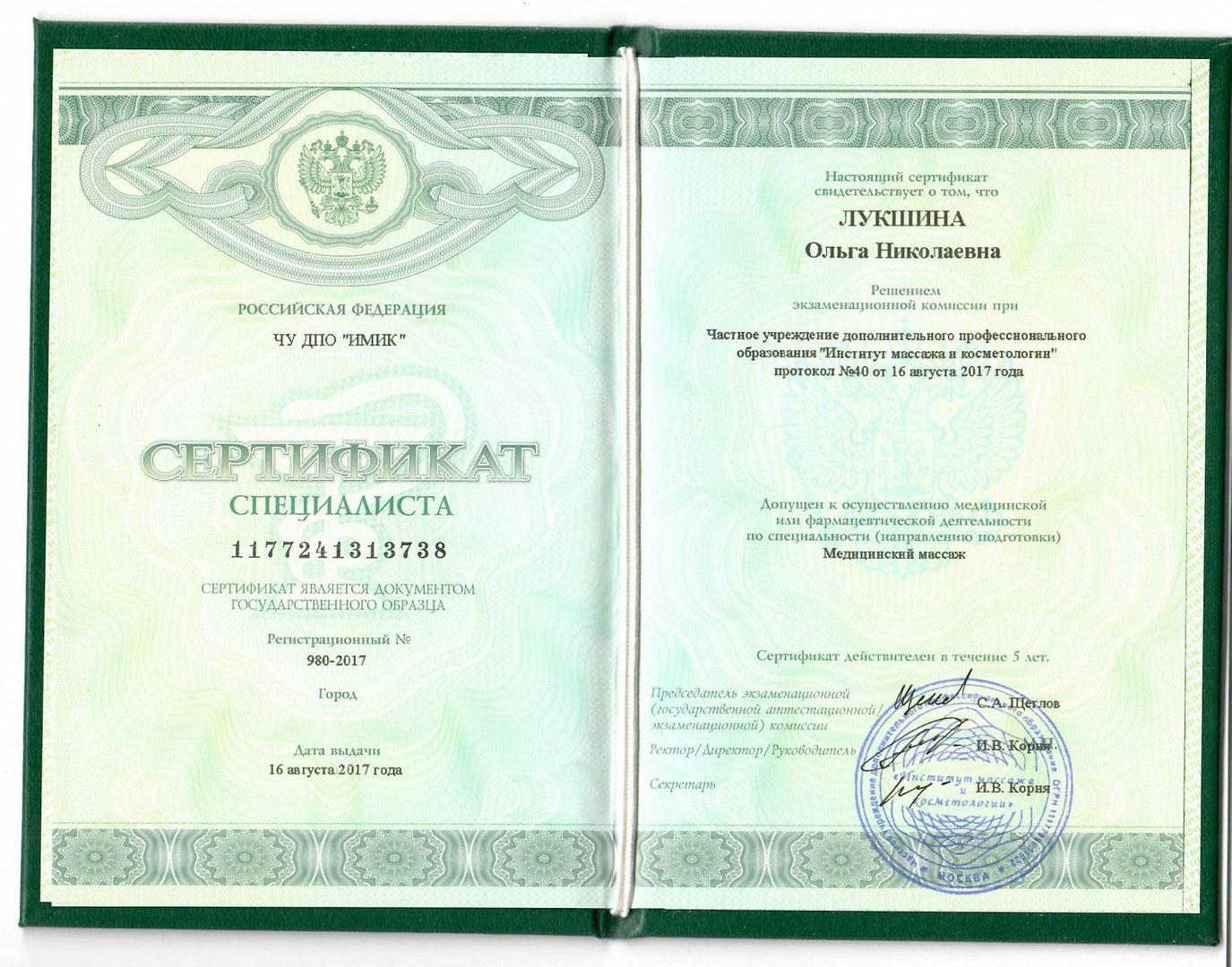 Сертификат мед.массаж