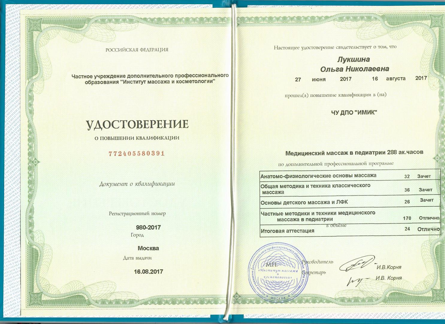 Удостоверение о пов. квалификации.jpg