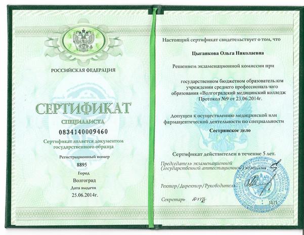 Сертификат Сестринское дело.jpg