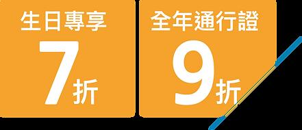 G-生日專享_全年通行證.png