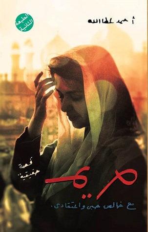 مريم - مع خالص حبي واعتقادي