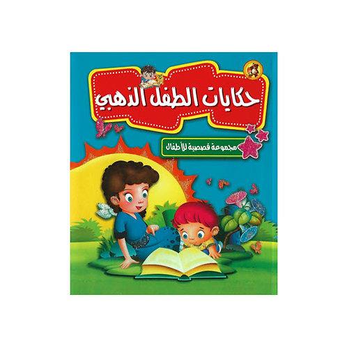 حكايات الطفل الذهبي، مجموعة قصصية للاطفال
