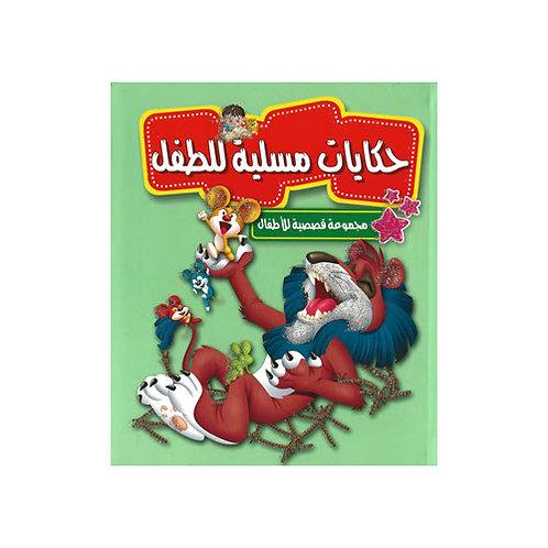 حكايات مسلية للطفل، مجموعة قصصية للاطفال