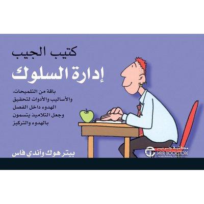 كتيب الجيب إدارة السلوك