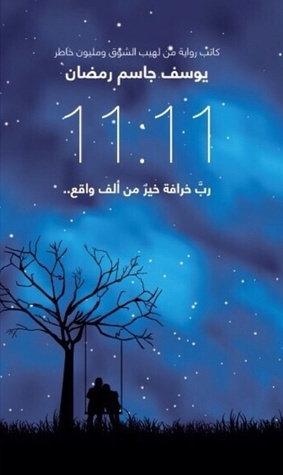 11:11 رب خرافة خير من ألف واقع