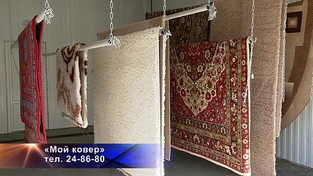 Стирка ковров в Пензе