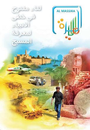 AM Flyer forside Arabisk.jpg