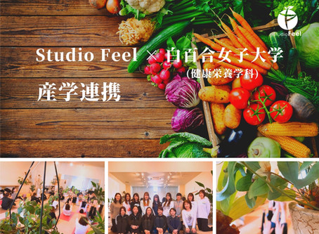 Studio Feel × 白百合女子大学 (健康栄養学科)  産学連携