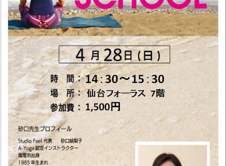 4/28 sun.ムラサキスポーツ仙台フォーラス店主催「YOGA SCHOOL」スタート!