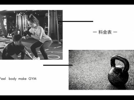 パーソナルジム Feel body make GYM 料金表