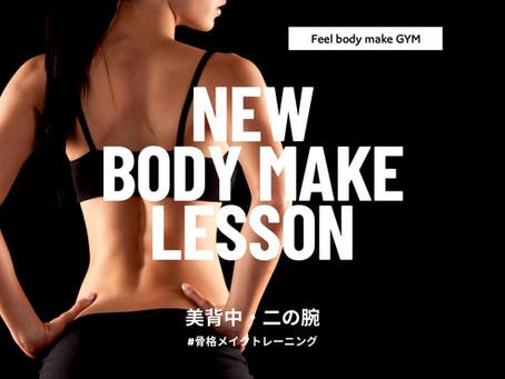 Feel body make GYM NEW  LESSON スタート!!!