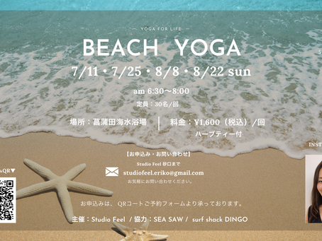 2021年7月 BEACH YOGA 再開!!!