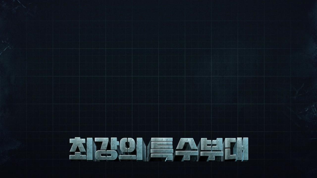 강철부대_문자그래픽_스튜디오.mp4