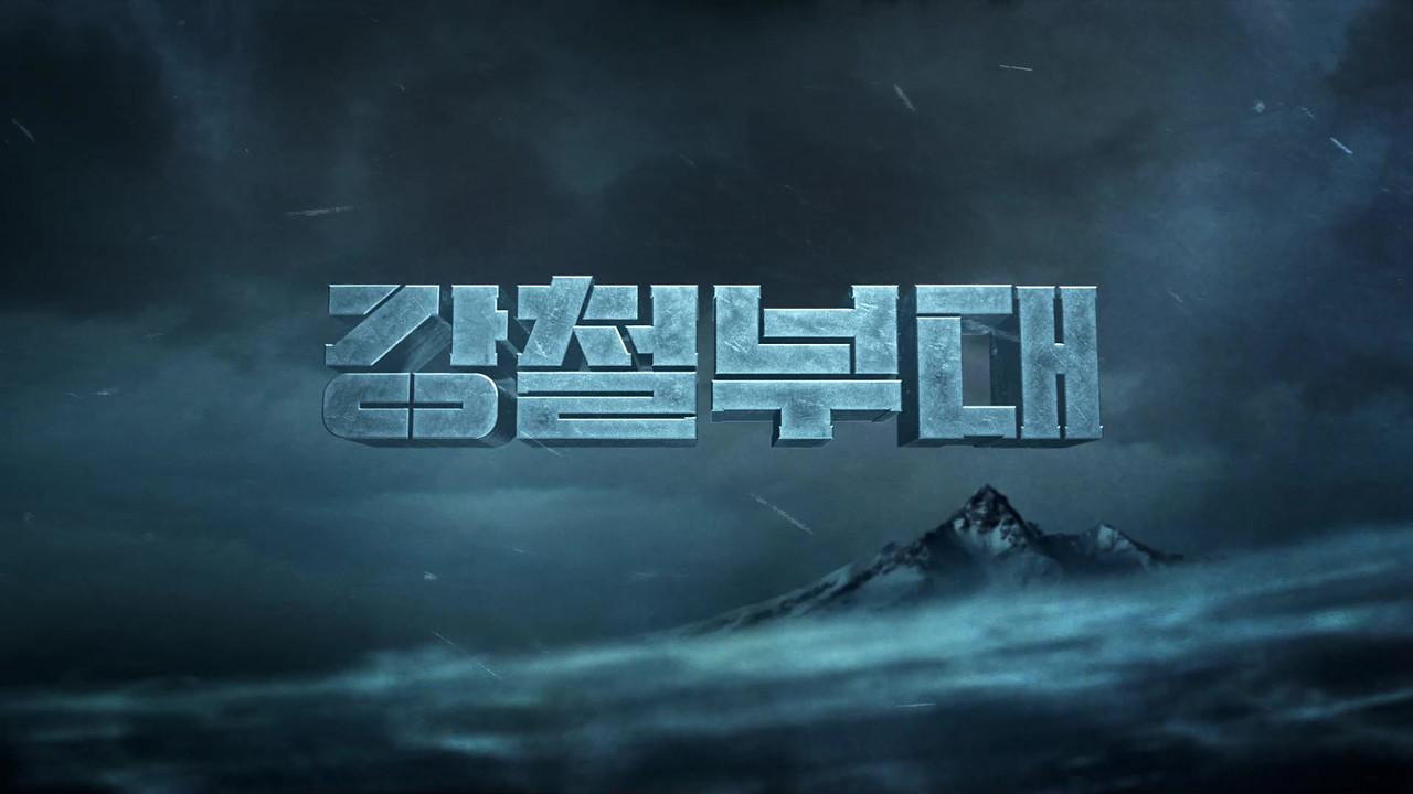 강철부대_로고애니메이션.mp4