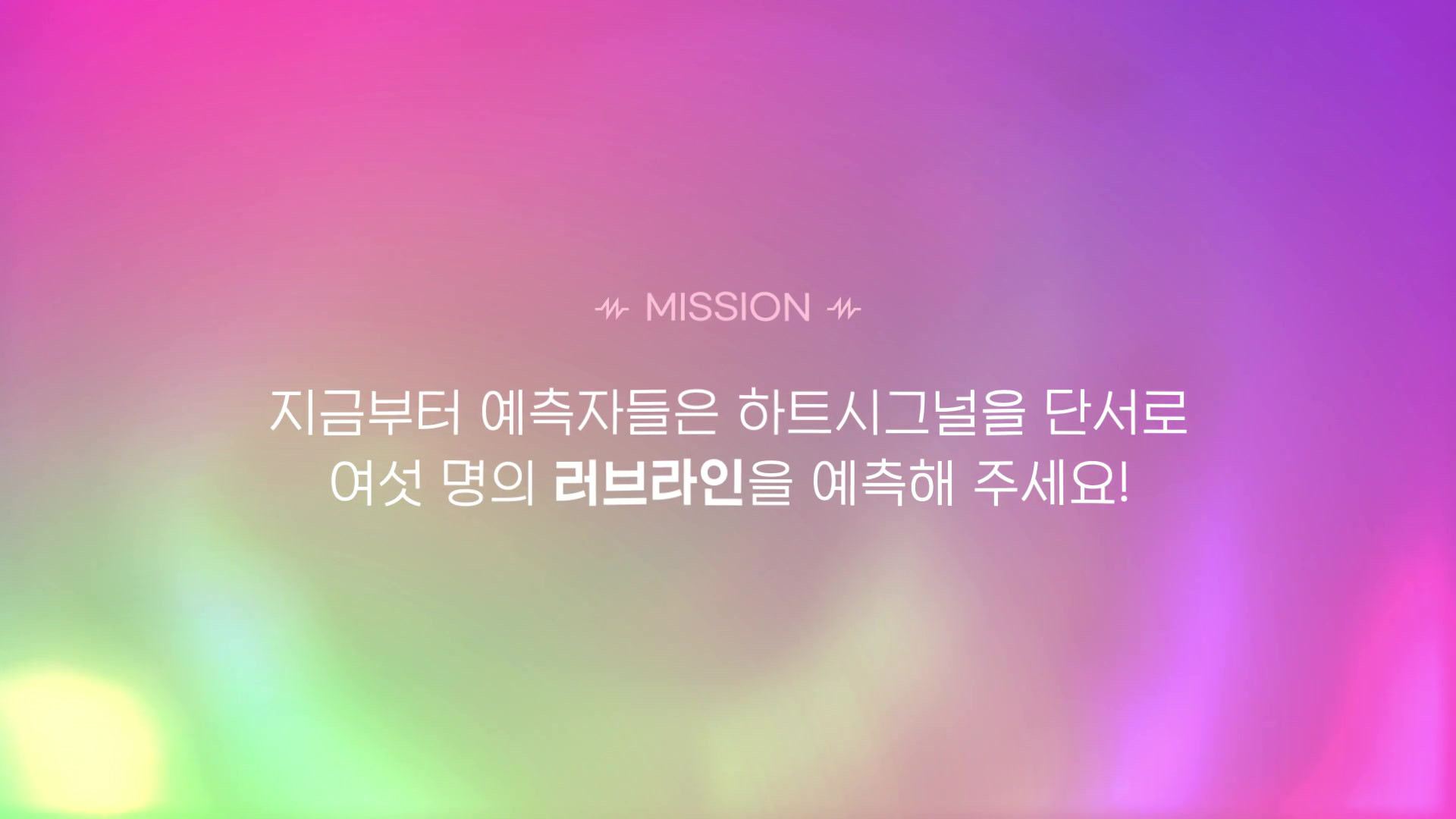 하트시그널3_CG_미션공개_Format_1.mp4