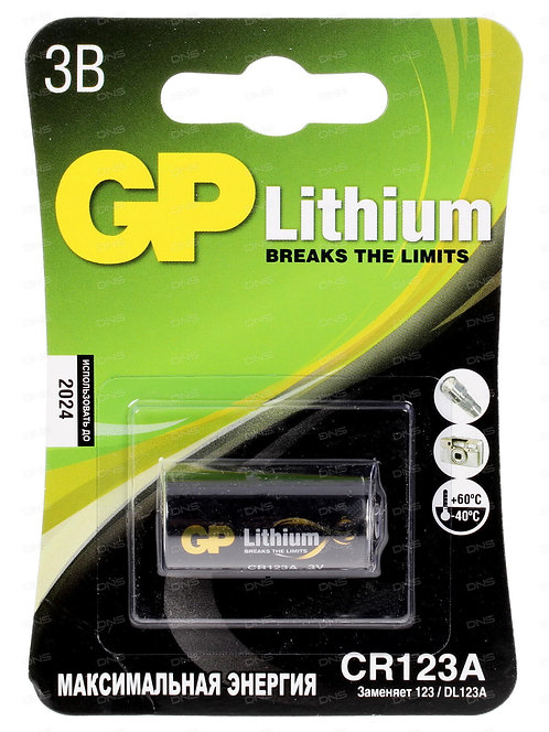 CR123A GP Lithium
