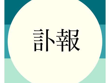 訃報:梶 光雄 先生(画像工学科 元教授)