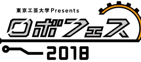 ロボフェス2018 開催のお知らせ