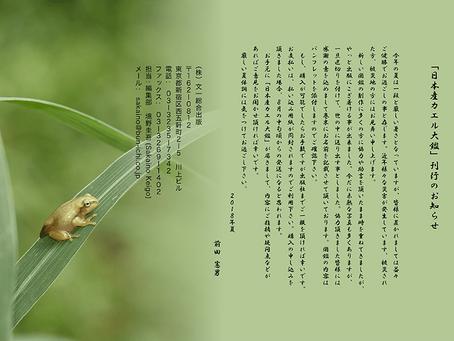 発見!工学工芸人:前田憲男さん 東京両生・爬虫類研究会