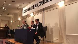 2018年度東京工芸大学工学部同窓会総会 議事録