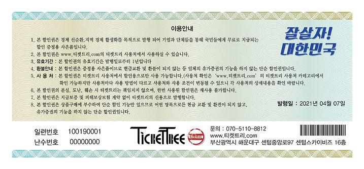 [상품권]티켓트리_3민장_뒤.jpg