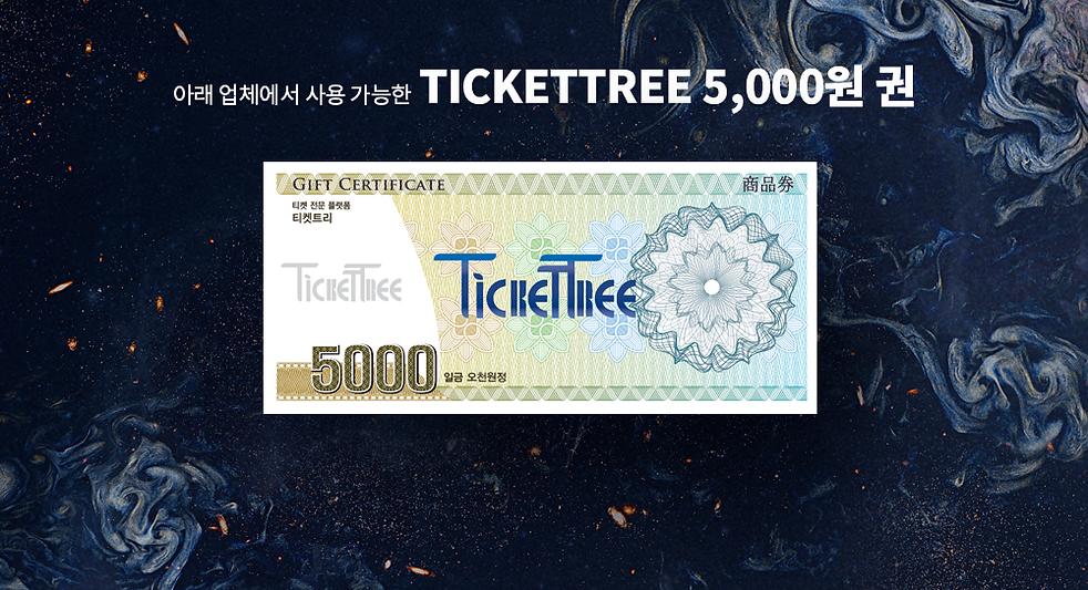 티켓트리5000원.png