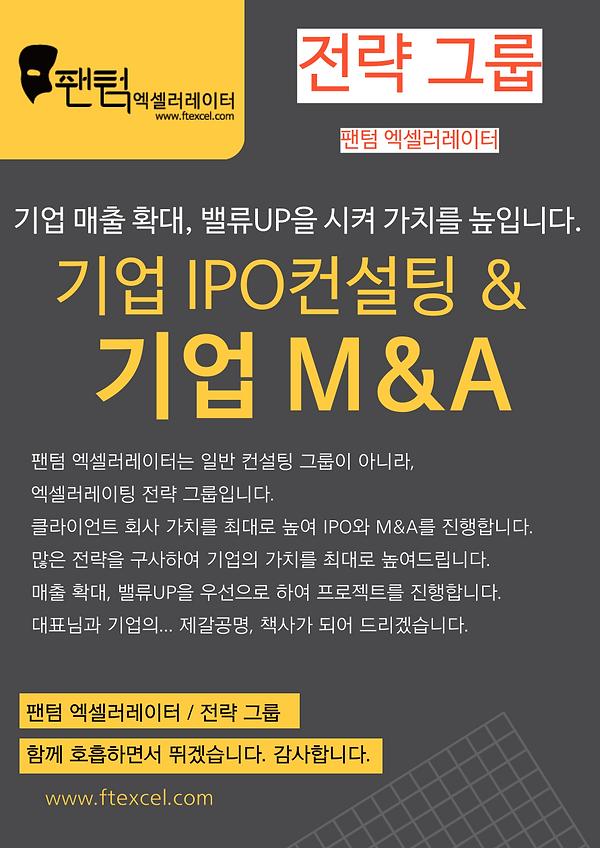 팬텀-IPO-001.png