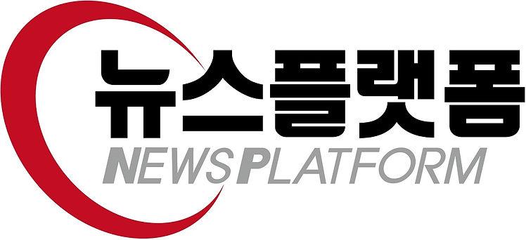 뉴스플랫폼-로고 1181.jpg