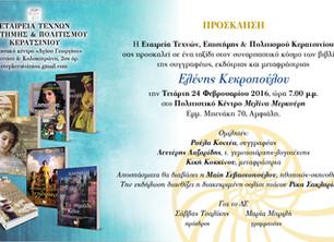 Πρόσκληση για βιβλιοπαρουσίαση της Ελένης Κεκροπούλου