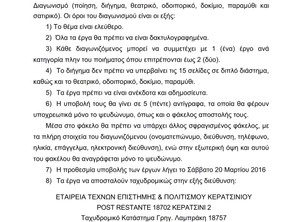 16oς ΛΟΓΟΤΕΧΝΙΚΟΣ ΔΙΑΓΩΝΙΣΜΟΣ ΕΤΕΠΚ