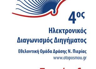 Προκήρυξη του 4ου Ηλεκτρονικού Διαγωνισμού Διηγήματος της ΕΟΔνΠ