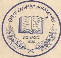 Διακρίσεις Λογοτεχνικού Διαγωνισμού Ένωσης Ελλήνων Λογοτεχνών έτους 2015