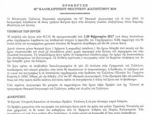 Προκήρυξη 95ου Καλοκαιρίνειου Θεατρικού Διαγωνισμού (έως 17/03/17)