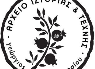 """Αποτελέσματα 2ου Πανελλήνιου Διαγωνισμού Ποίησης """"Αρχείου Ιστορίας και Τέχνης"""""""